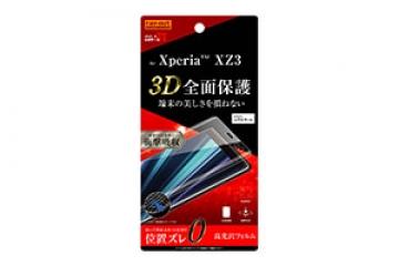 【Xperia™ XZ3】フィルム TPU 光沢 フルカバー 衝撃吸収