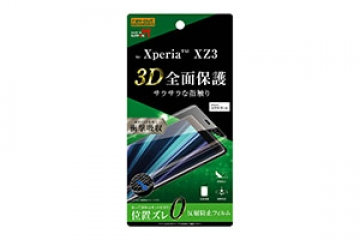【Xperia™ XZ3】フィルム TPU 反射防止 フルカバー 衝撃吸収
