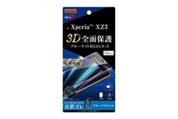 【Xperia™ XZ3】フィルム TPU 光沢 フルカバー 衝撃吸収 ブルーライトカット