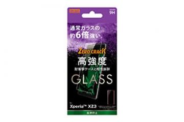 【Xperia™ XZ3】ガラスフィルム 9H アルミノシリケート 反射防止