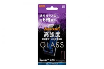 【Xperia™ XZ3】ガラスフィルム 9H アルミノシリケート ブルーライトカット