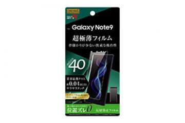 【Galaxy Note9】フィルム さらさらタッチ 薄型 指紋 反射防止