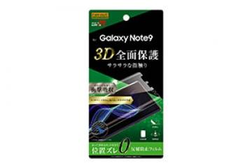 【Galaxy Note9】フィルム TPU 反射防止 フルカバー 衝撃吸収