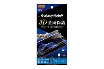 【Galaxy Note9】フィルム TPU 光沢 フルカバー 衝撃吸収 ブルーライトカット
