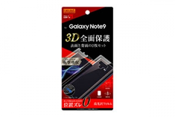 【Galaxy Note9】フィルム TPU 光沢 フルカバー 衝撃吸収 2点セット 前面+背面