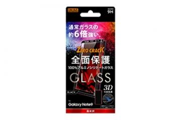 【Galaxy Note9】ガラスフィルム 3D 9H アルミノシリケート 全面保護 光沢 /ブラック