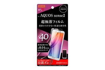 【AQUOS sense2/AQUOS sense2 かんたん】フィルム 指紋防止 薄型 高光沢