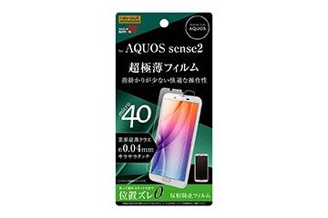 【AQUOS sense2/AQUOS sense2 かんたん】フィルム さらさらタッチ 薄型 指紋 反射防止
