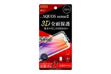【AQUOS sense2】フィルム TPU 光沢 フルカバー 衝撃吸収