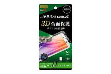 【AQUOS sense2/AQUOS sense2 かんたん】フィルム TPU 反射防止 フルカバー 衝撃吸収