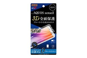 【AQUOS sense2/AQUOS sense2 かんたん】フィルム TPU 光沢 フルカバー 衝撃吸収 ブルーライトカット