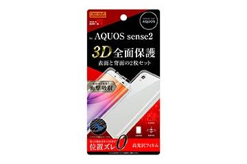 【AQUOS sense2/AQUOS sense2 かんたん】フィルム TPU 光沢 フルカバー 衝撃吸収 2点セット 前面+背面