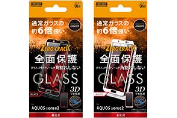 【AQUOS sense2/AQUOS sense2 かんたん】ガラスフィルム 3D 9H アルミノシリケート 全面保護 光沢  ソフトフレーム