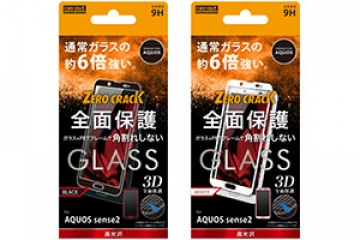 【AQUOS sense2】ガラスフィルム 3D 9H アルミノシリケート 全面保護 光沢  ソフトフレーム