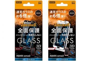 【AQUOS sense2】ガラスフィルム 3D 9H アルミノシリケート 全面保護 ブルーライトカット ソフトフレーム