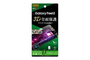 【Galaxy Feel2】フィルム TPU 反射防止 フルカバー 衝撃吸収