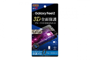 【Galaxy Feel2】フィルム TPU 光沢 フルカバー 衝撃吸収 ブルーライトカット
