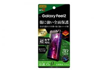 【Galaxy Feel2】フィルム TPU PET 反射防止 フルカバー