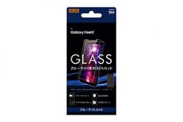 【Galaxy Feel2】ガラスフィルム 9H ブルーライトカット ソーダガラス