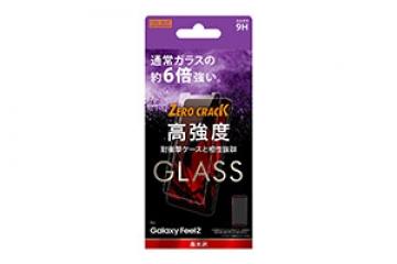 【Galaxy Feel2】ガラスフィルム 9H アルミノシリケート 光沢