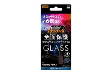 ガラスフィルム 3D 9H アルミノシリケート 全面保護 ブルーライトカット ブラック