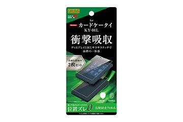 【カードケータイ】フィルム 衝撃吸収 反射防止 2点セット 前面+背面