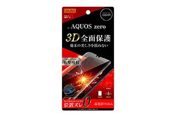 【AQUOS zero】フィルム TPU 光沢 フルカバー 衝撃吸収
