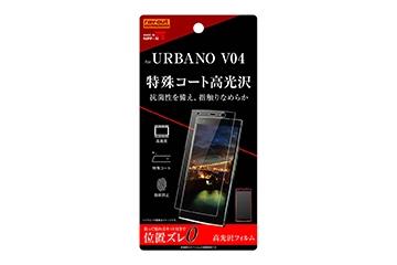 【URBANO V04】フィルム 指紋防止 高光沢