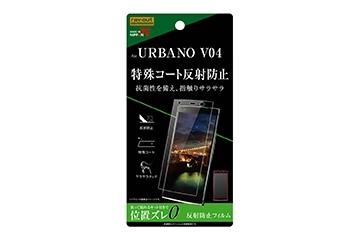 【URBANO V04】フィルム さらさらタッチ 指紋 反射防止