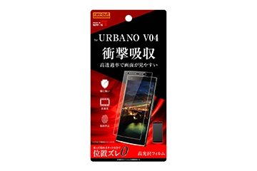 【URBANO V04】フィルム 衝撃吸収 光沢