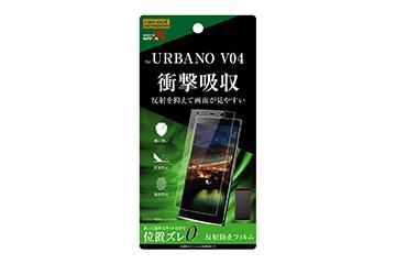 【URBANO V04】フィルム 衝撃吸収 反射防止