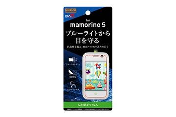【au mamorino5】フィルム ブルーライトカット 反射防止