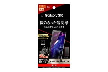 【Galaxy S10】フィルム 指紋防止 光沢