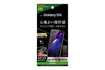 【Galaxy S10】フィルム 指紋 反射防止