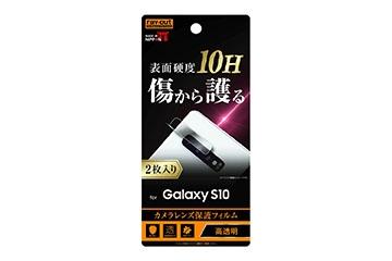 【Galaxy S10】フィルム 10H カメラレンズ 2枚入り