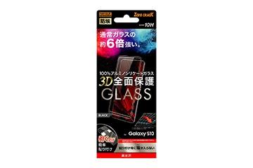 【Galaxy S10】ガラスフィルム 防埃 3D 10H アルミノシリケート 全面保護 光沢 /ブラック