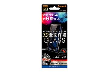 【Galaxy S10】ガラスフィルム 防埃 3D 10H アルミノシリケート 全面保護 ブルーライトカット /ブラック