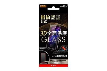【Galaxy S10】ガラスフィルム 3D 10H 指紋認証対応 全面保護 光沢 /ブラック