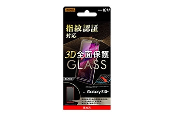 【Galaxy S10+】ガラスフィルム 3D 10H 指紋認証対応 全面保護 光沢 /ブラック