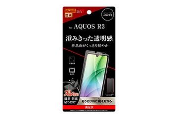 【AQUOS R3】フィルム 指紋防止 光沢