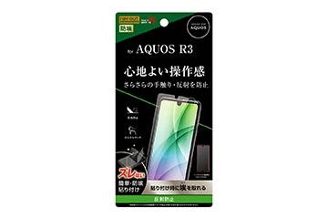 【AQUOS R3】フィルム 指紋 反射防止