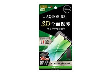 【AQUOS R3】フィルム TPU 反射防止 フルカバー 衝撃吸収