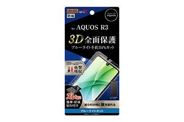 【AQUOS R3】フィルム TPU 光沢 フルカバー 衝撃吸収 ブルーライトカット