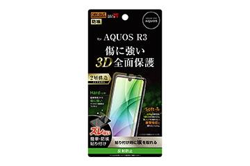 【AQUOS R3】フィルム TPU PET 反射防止 フルカバー
