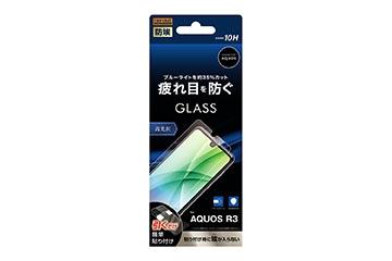 【AQUOS R3】ガラスフィルム 防埃 10H ブルーライトカット ソーダガラス