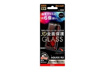 【AQUOS R3】ガラスフィルム 防埃 3D 10H アルミノシリケート 全面保護 光沢 /ブラック