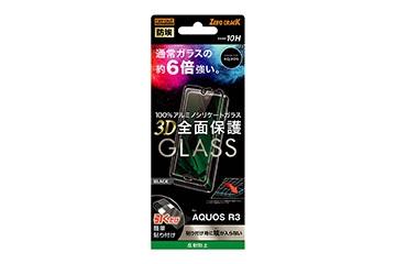 【AQUOS R3】ガラスフィルム 防埃 3D 10H アルミノシリケート 全面保護 反射防止 /ブラック