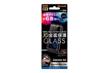 【AQUOS R3】ガラスフィルム 防埃 3D 10H アルミノシリケート 全面保護 ブルーライトカット /ブラック