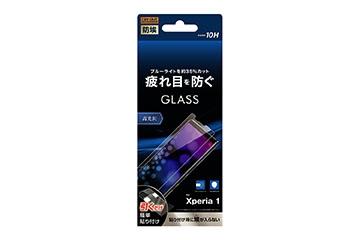【Xperia 1】ガラスフィルム 防埃 10H ブルーライトカット ソーダガラス