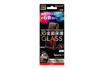 【Xperia 1】ガラスフィルム 防埃 3D 10H アルミノシリケート 全面保護 光沢 /ブラック